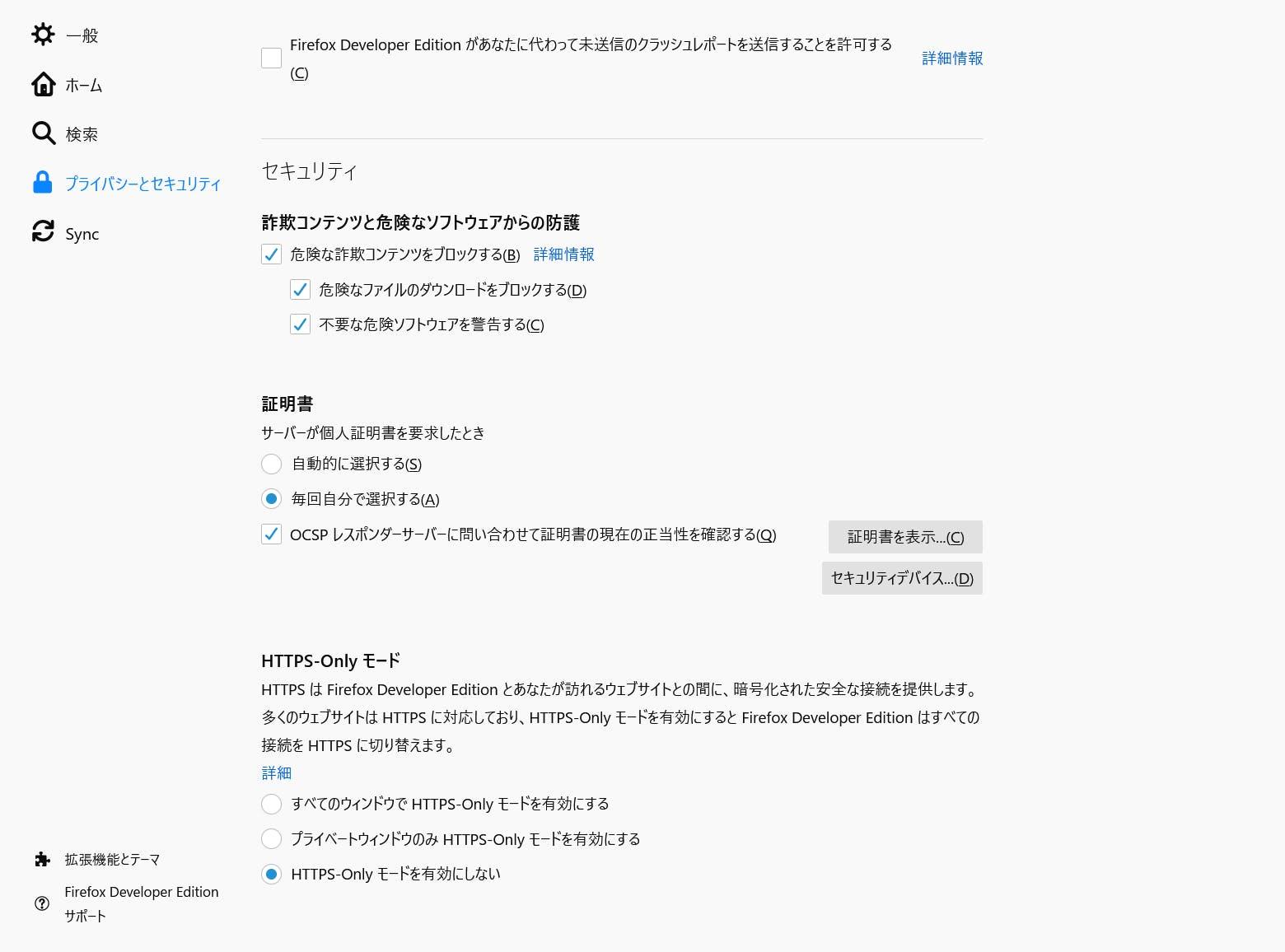 画像: Firefox 83 における 「HTTPS-Only モード」 の設定画面例