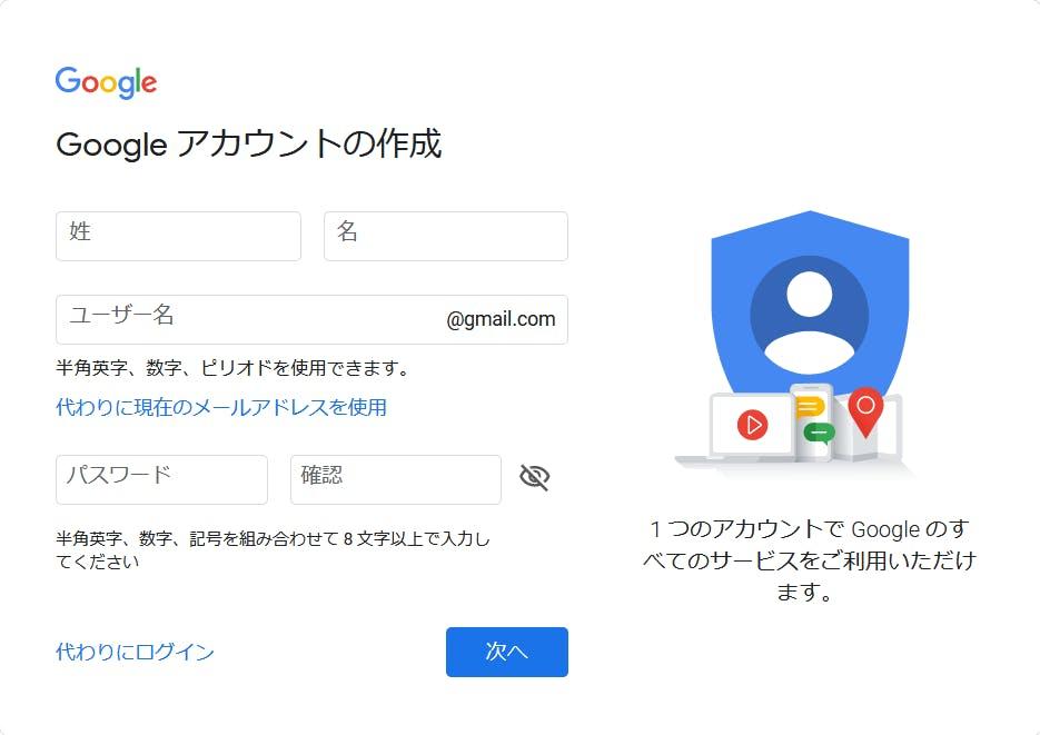 Google アカウントの新規作成画面