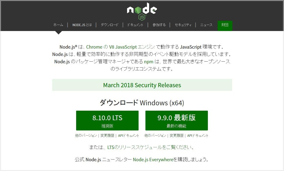 Node.js 公式サイト ダウンロードページの例