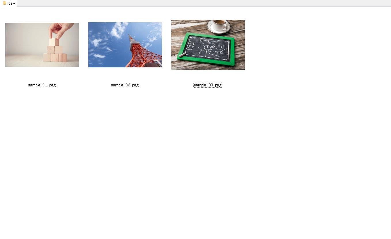 画像:imgp コマンドで一括リサイズする画像の例
