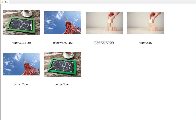 画像:imgp コマンドによる一括リサイズが完了し、ファイル名に 「_IMGP」 が付いた、リサイズ済みの画像が書き出された例
