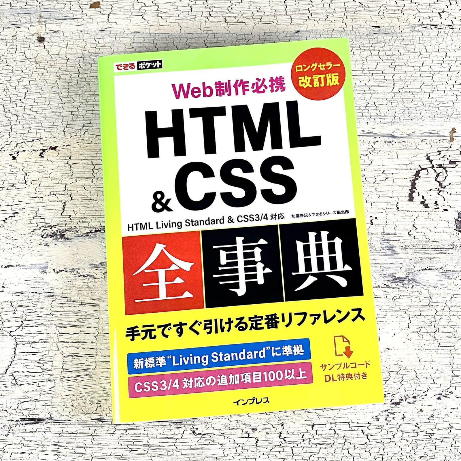 書籍「できるポケット Web制作必携 HTML&CSS全事典 改訂版 HTML Living Standard & CSS3/4対応」