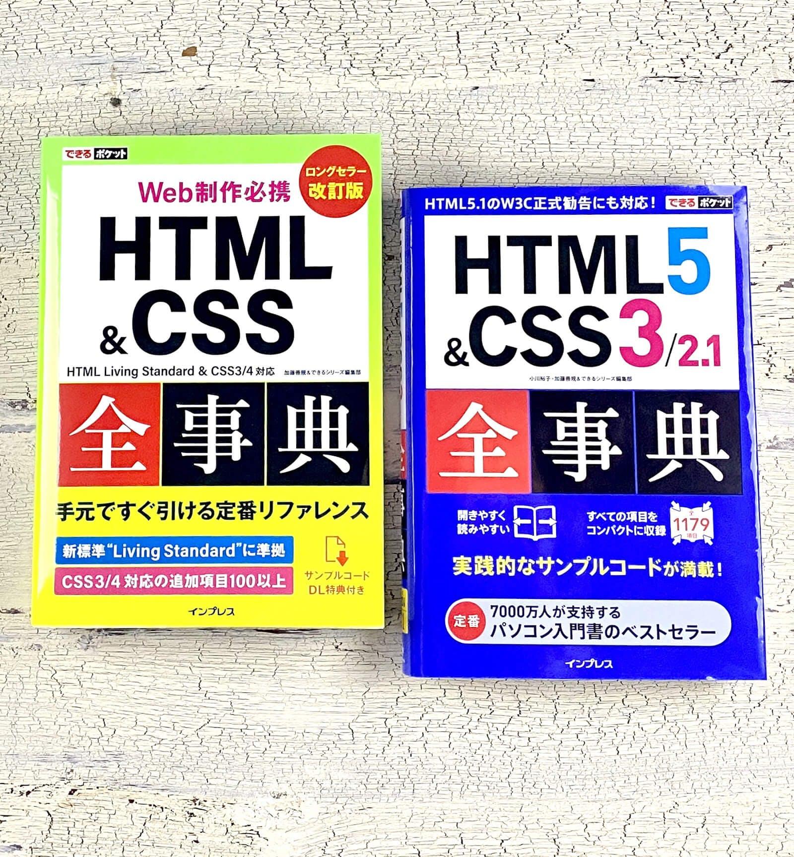 書籍「できるポケット HTML&CSS全事典」改定版(写真左)と旧版(写真右)