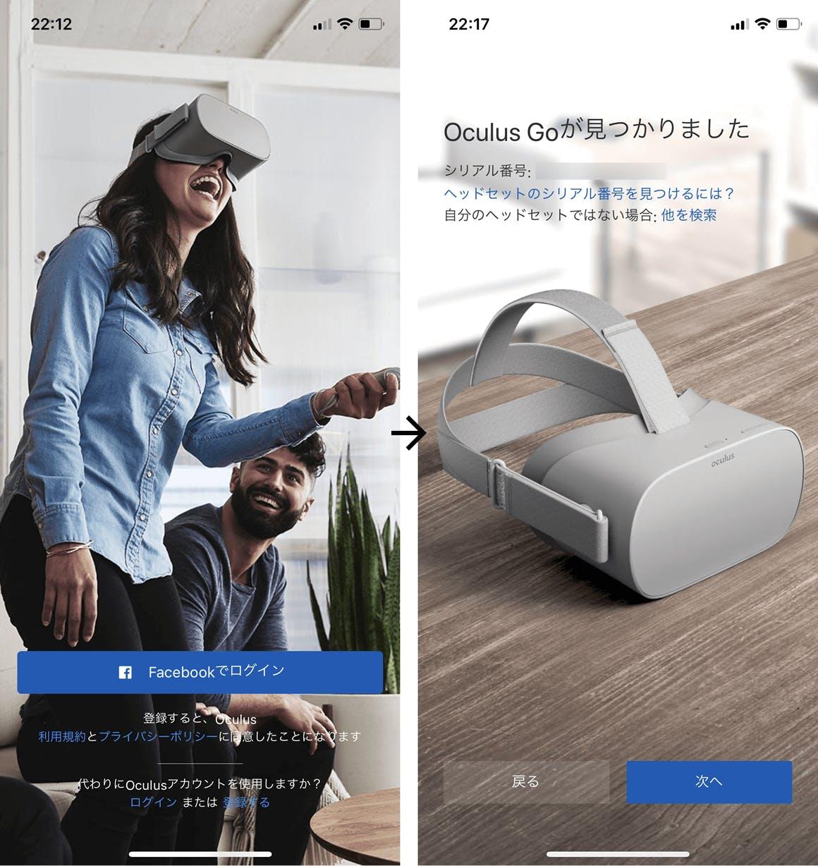 Oculus アプリを起動して Oculus Go のセットアップを行う - Oculus Go