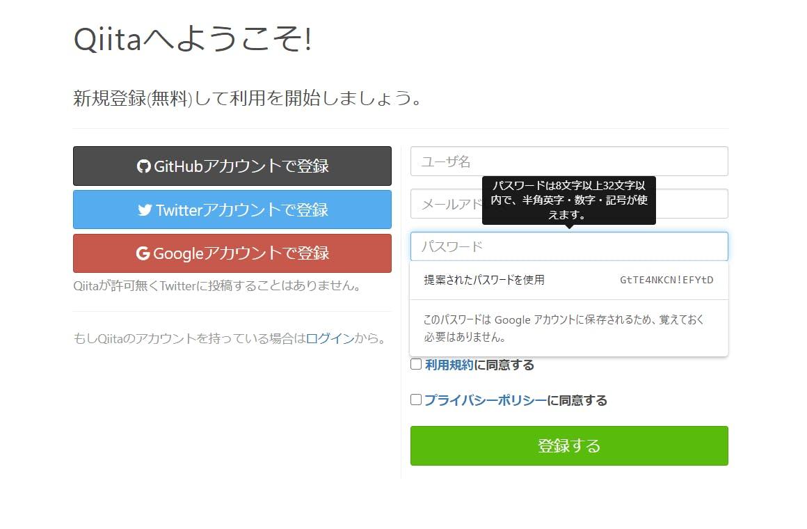 パソコン版 Chrome で新しいパスワードを自動生成している例