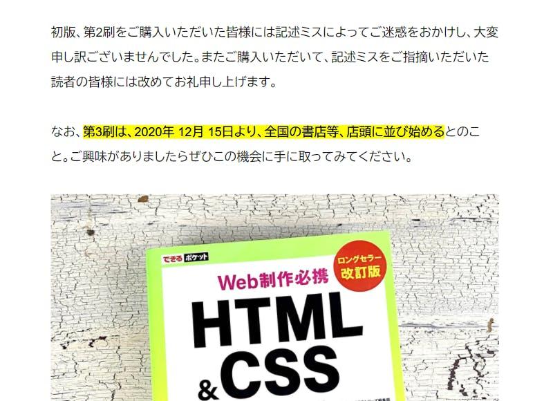 テキストフラグメント形式のリンクを Google Chrome で開いた例