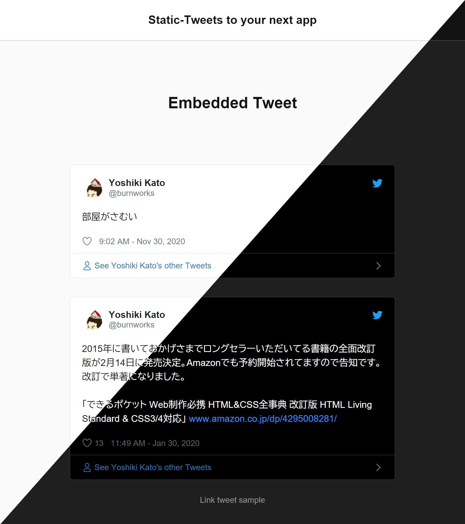 静的に埋め込んだツイートの表示例